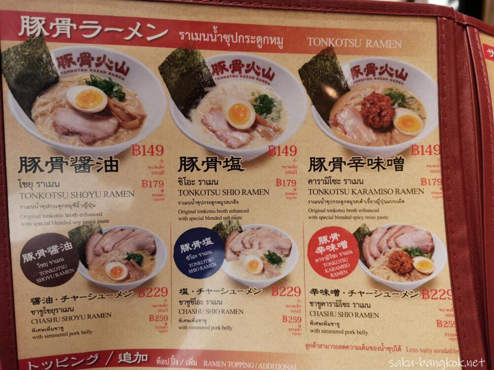 【豚骨火山らーめん】ときどき無性に食べたくなるバンコクのラーメン店