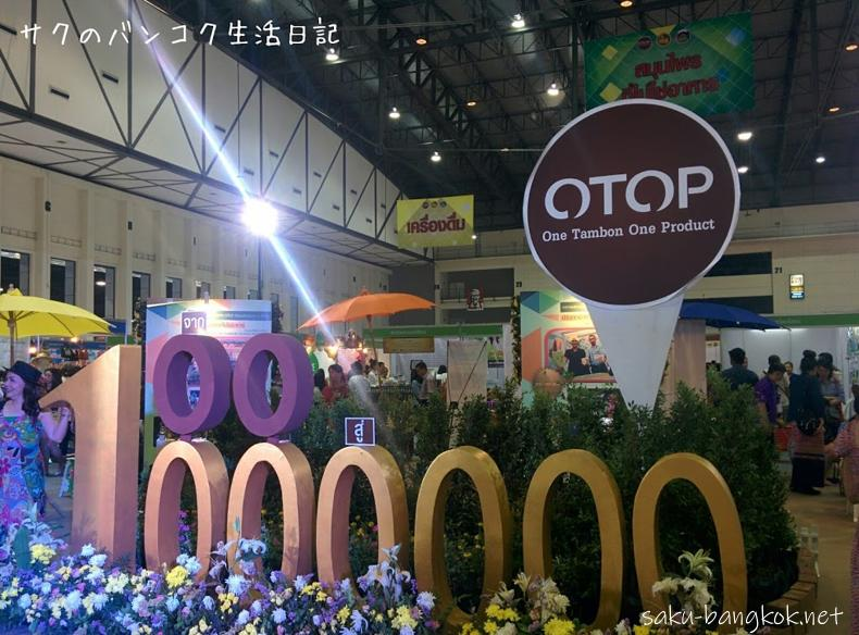 タイの一村一製品運動OTOP@インパクト