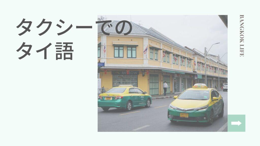 タクシーにBTSプロンポン駅に行きたいと伝える時のタイ語