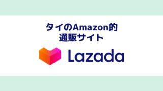 タイのAmazon的通販サイトLAZADAで通販してみた