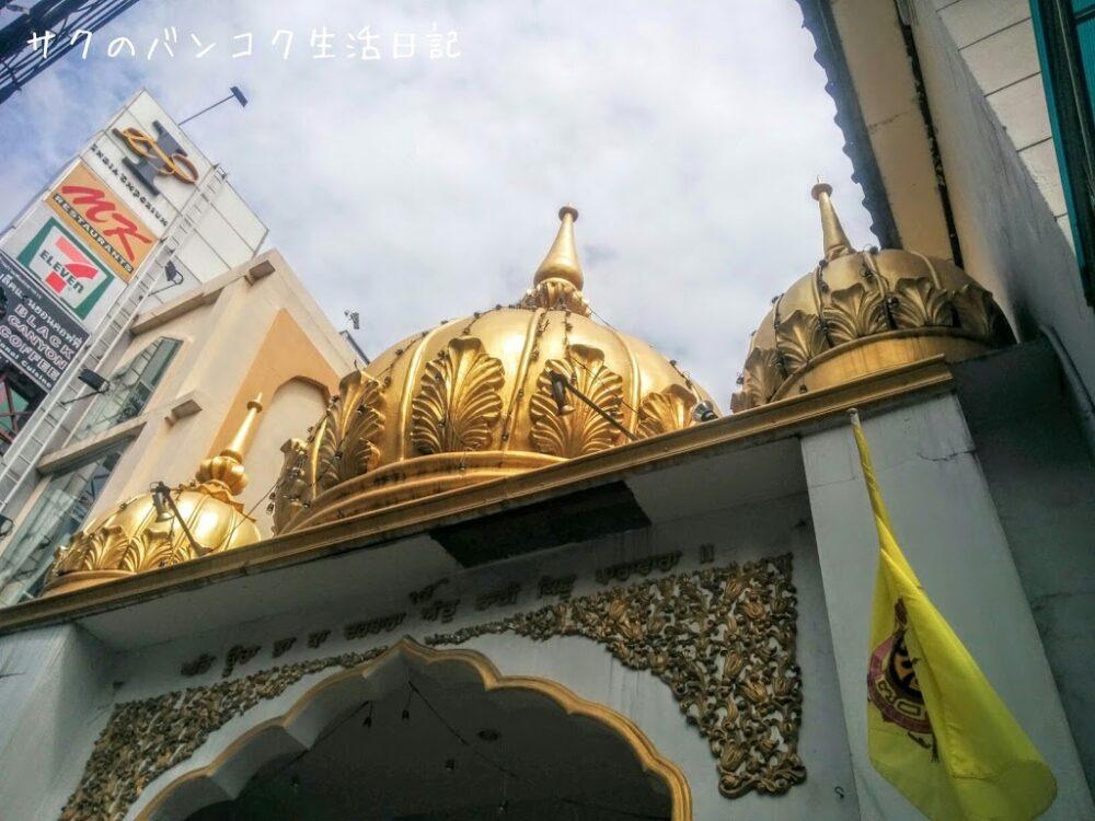 バンコクのインド人街パフラットを散策~シーク教寺院で無料朝食カレーをいただく!~