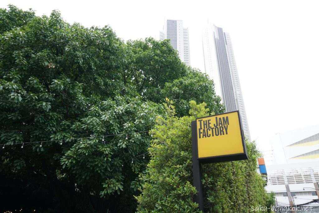 The Jam Factoryの看板