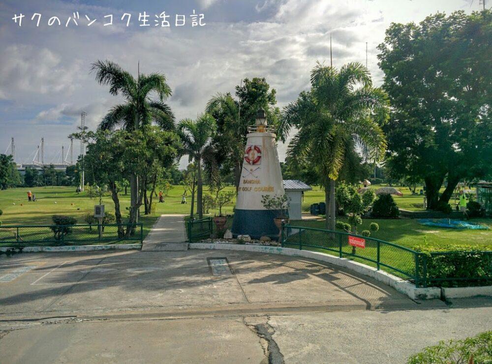 スクンビットからタクシーで行けるゴルフ場Bangna Navy Golf Course