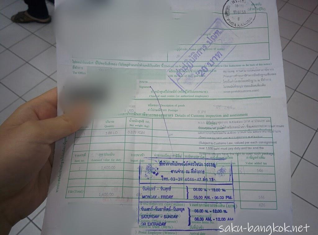 日本からの郵便物に対する関税の支払にプラカノン郵便局へ