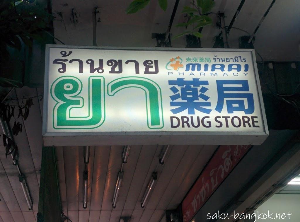 タイ文字を習って初めて覚える単語は?~生活の中のタイ語~