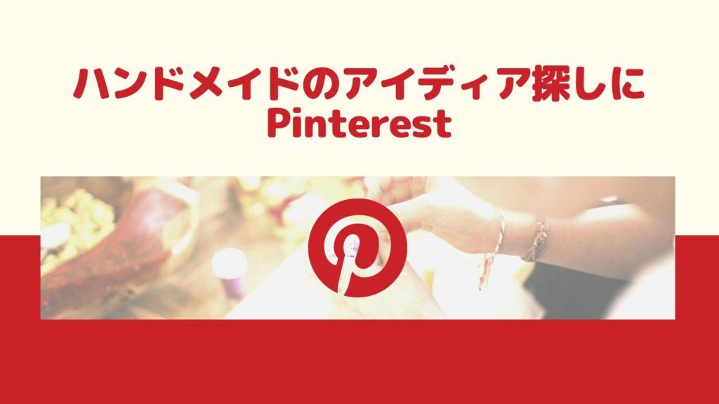 ハンドメイドのアイディア探しに【Pinterest(ピンタレスト)】が便利です