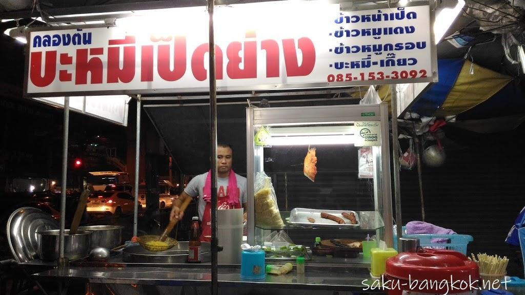バンコクで一番好きなバミー屋台@オンヌット通り