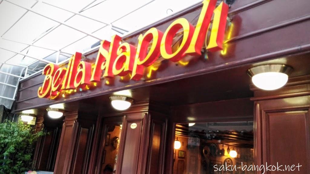 【ベラナポリ(Bella Napoli)】プロンポンにある在住日本人に人気のイタリアン