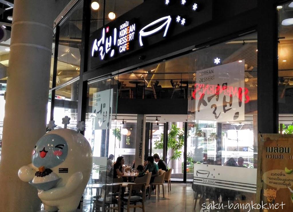 駅直結でWiFi電源有り!広々店内の作業向きコリアンカフェ「Sulbing korean dessert cafe」