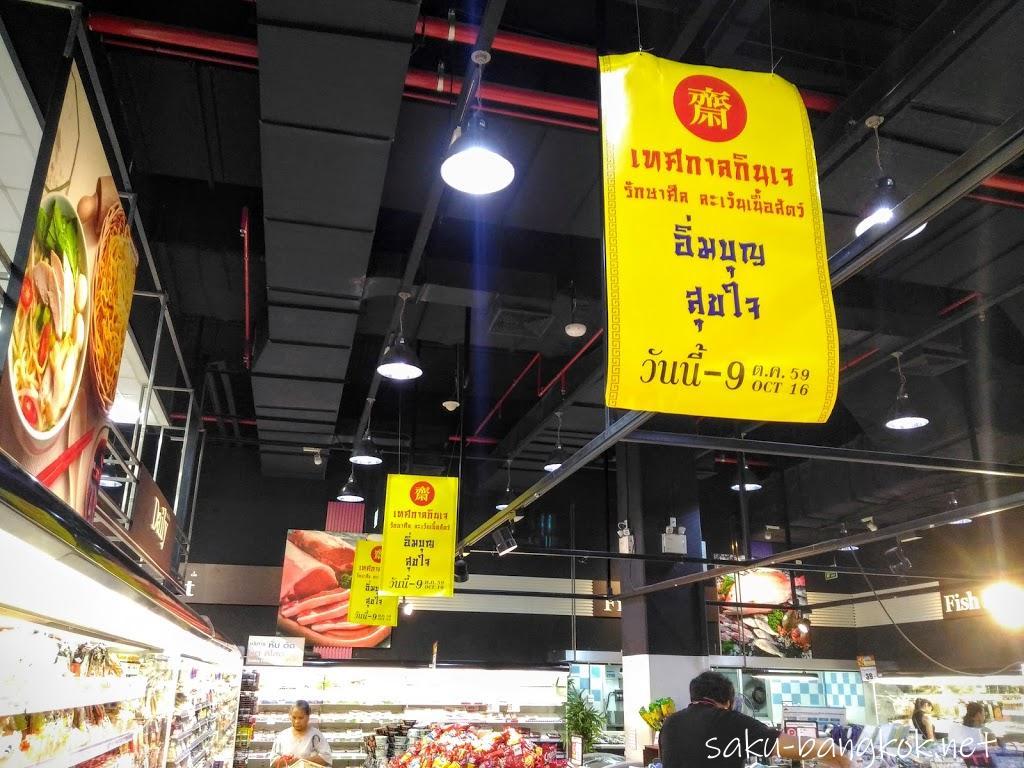 タイで10月ごろに見かける黄色地に赤い文字で齋と書かれた旗はなーに?