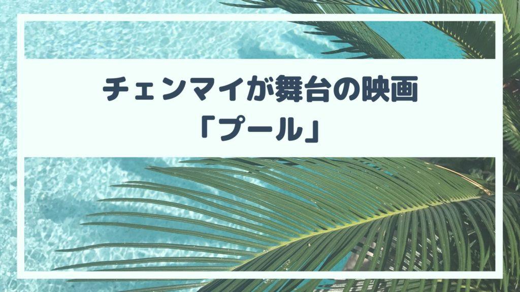 チェンマイが舞台の映画「プール」