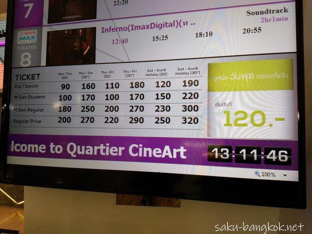 バンコク・スクンビットの映画館でなるべく安く映画を見るには?