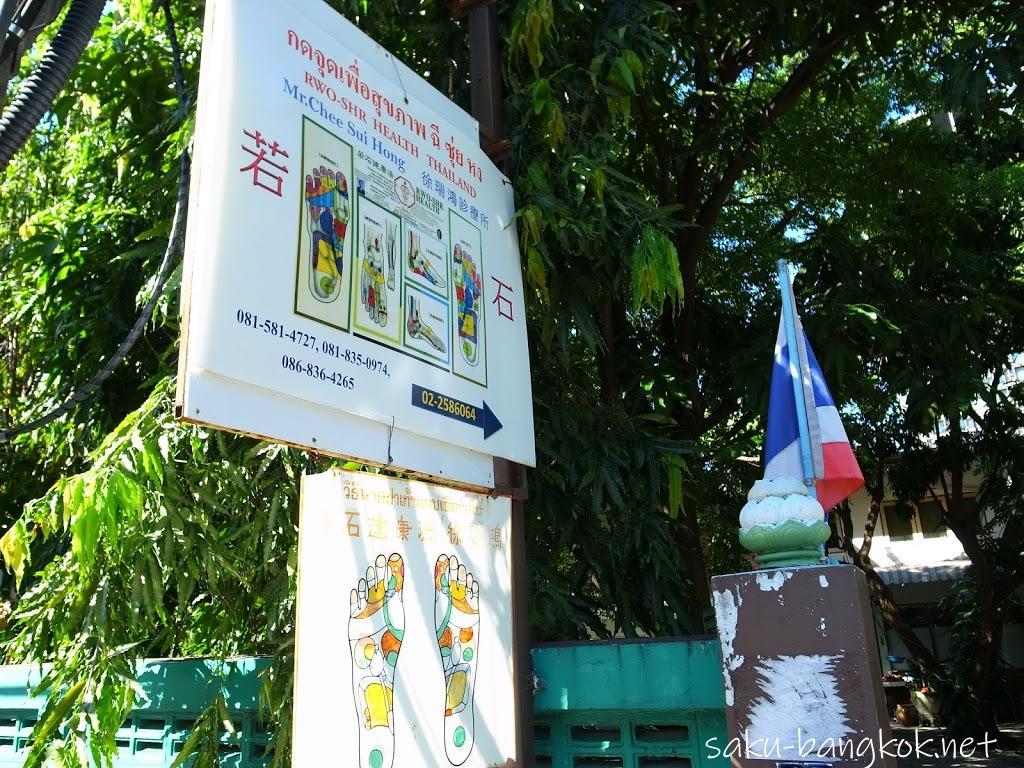 【徐瑞鴻診療所】バンコクで激痛の台湾式足つぼ!@Sukhumvit soi 36