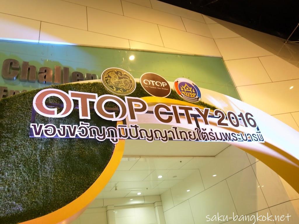 タイの特産品が集まるイベント「OTOP City 2016」 で気になったもの&買ったもの!
