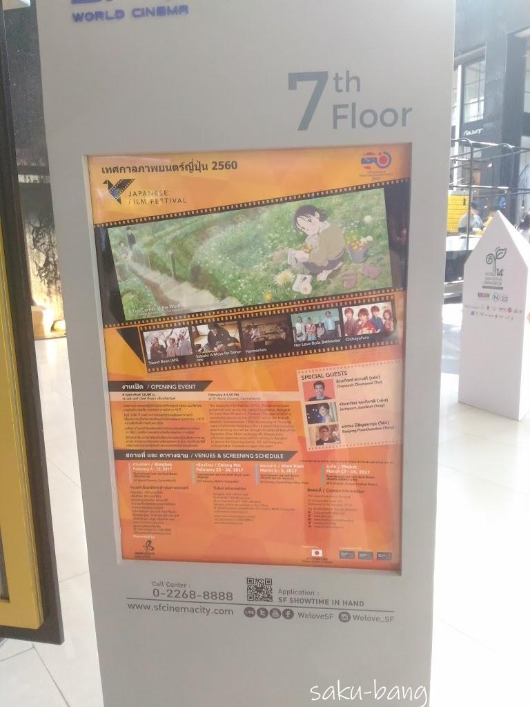 バンコクで「この世界の片隅に」を見よう!JAPANESE FILM FESTIVALのチケットを買ったよ♪