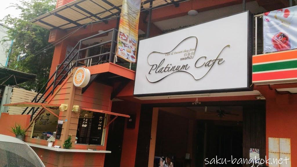 プラチナムカフェ(Platinum Cafe)】日本人パティシエが作る美味しいケーキカフェ@プラカノン