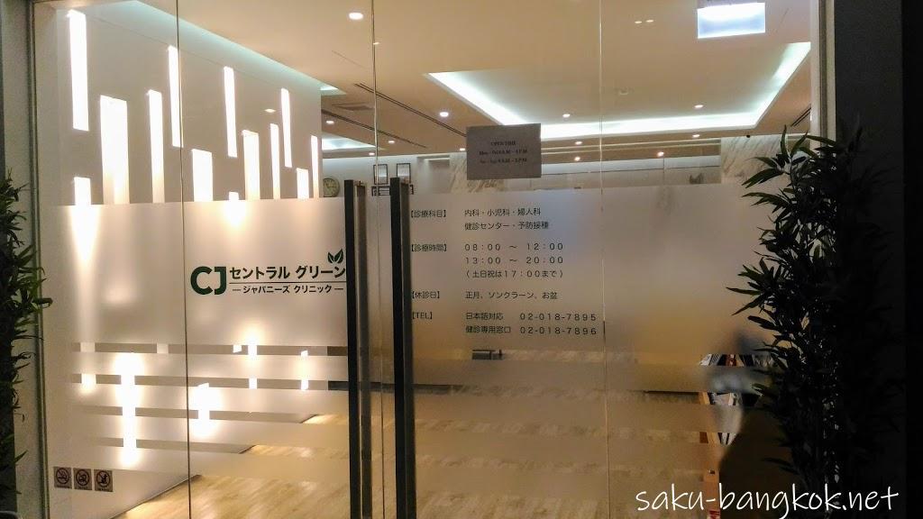 バンコクにできた新しい日本人向け総合クリニック「セントラルグリーンジャパニーズクリニック」(※現在はDYM Health Check Up Clinic)に行ってみた