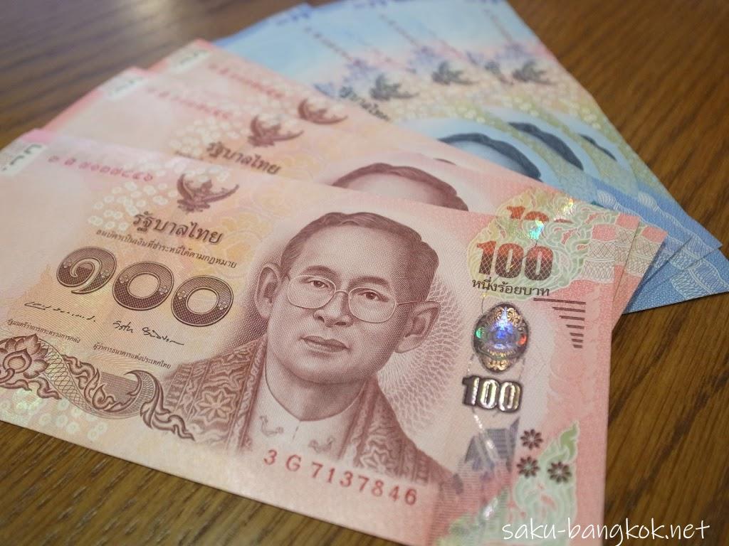 タイ・バンコク生活の豆知識:銀行で小額紙幣に両替する