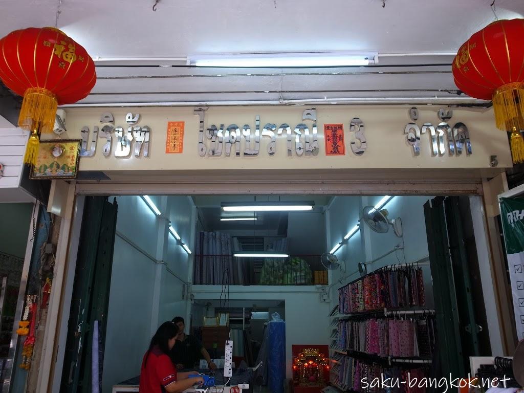 バンコク・ウォンウェンヤイの問屋街へ手芸用品を買いに行きました