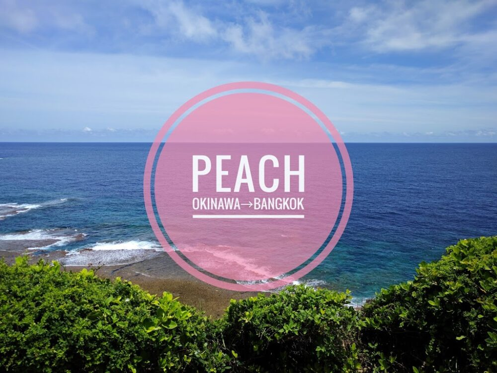 格安航空会社(LCC)Peach沖縄(那覇)-バンコク線搭乗記