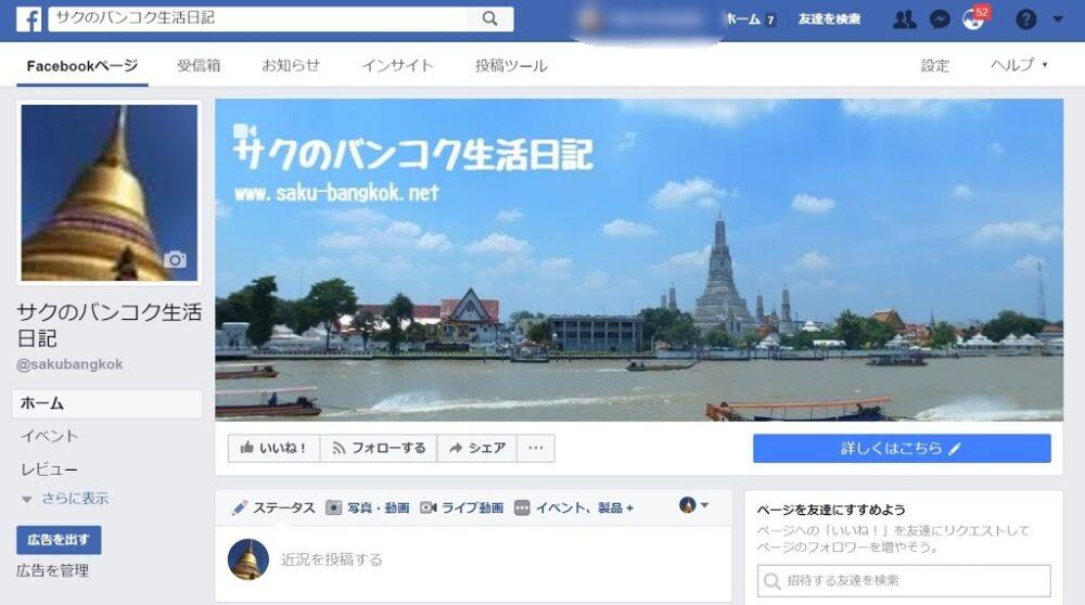 サクのバンコク生活日記Facebookページ