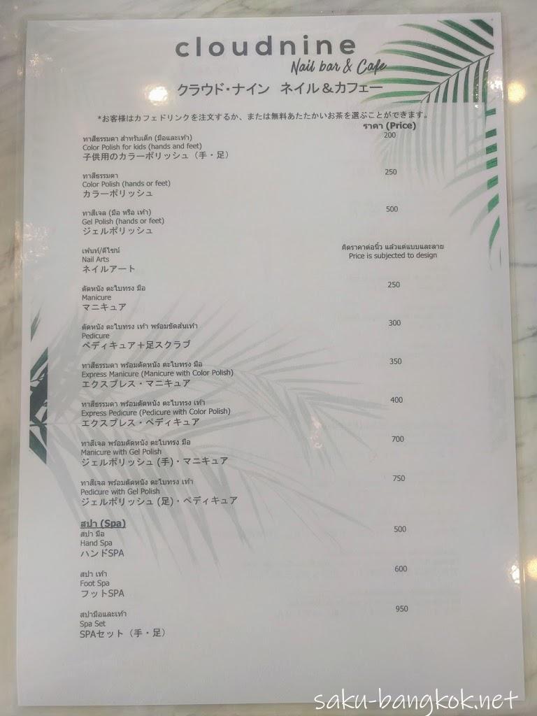 【 Cloudnine Nail Bar 】はバンコク在住日本人に大人気のネイルサロン