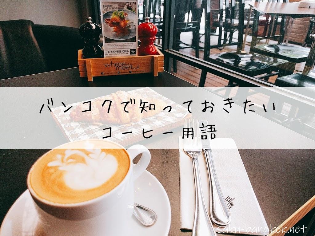 バンコクでカフェに行くなら知っておきたいコーヒー用語