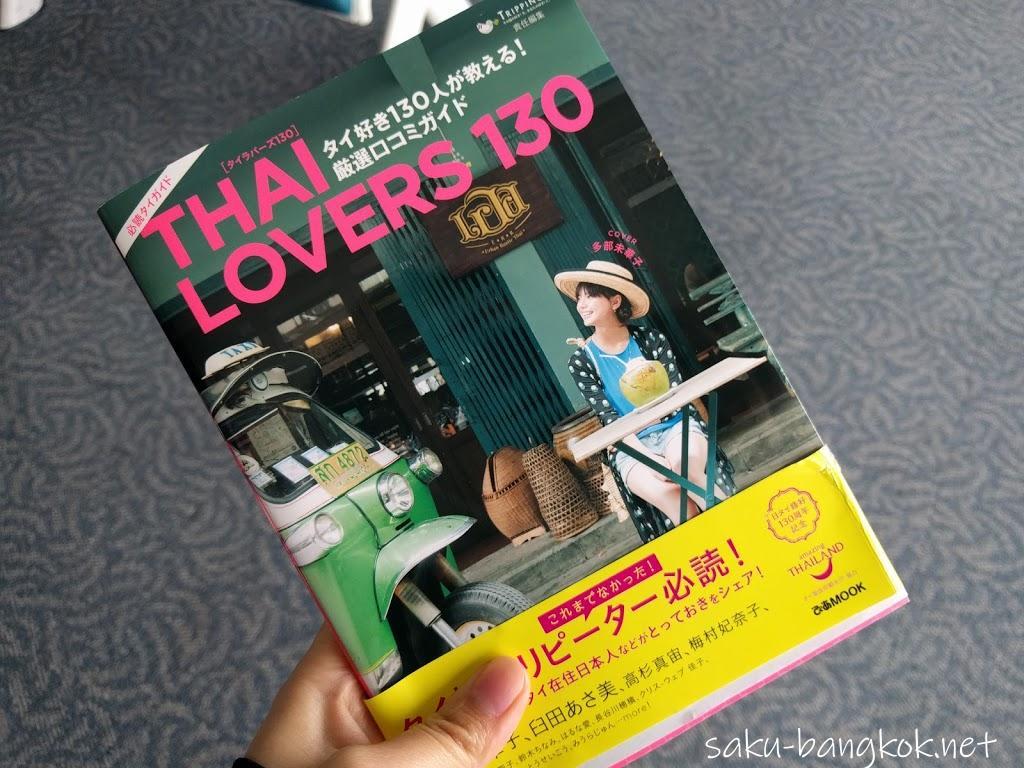 タイ・リピーター&在住者におすすめのガイドブック「THAI LOVERS 130」