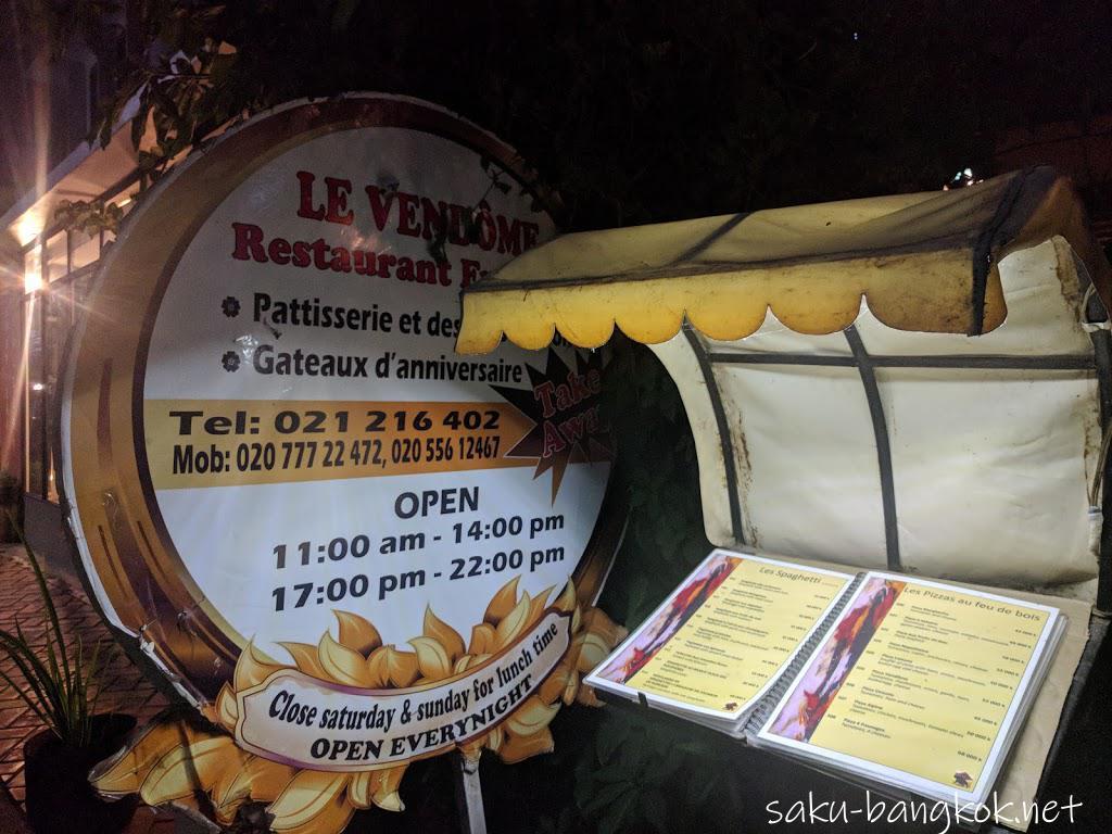 ラオス・ビエンチャンでふわふわのスフレが食べられる【Le Vendome】