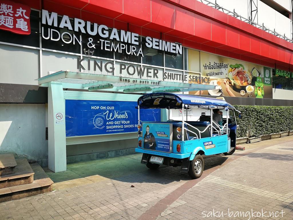 キングパワー(King Power)ランナム店 送迎トゥクトゥク