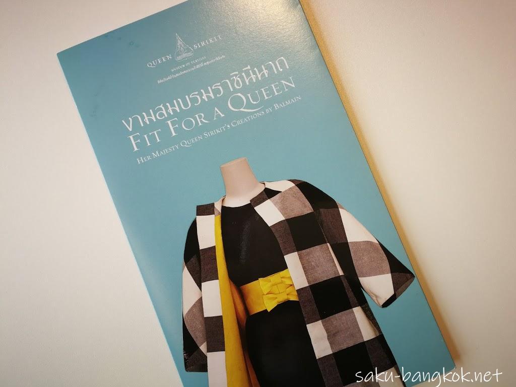 【クイーン シリキット テキスタイル博物館】王宮の中の博物館でシリキット王妃のドレスを見学