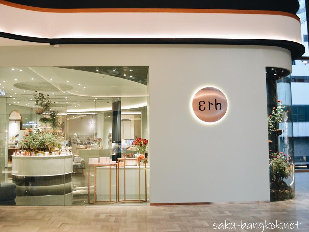 タイのアロマブランド【Erb(アーブ)】でオリジナル香水作り&99.99%純金箔フェイシャルトリートメント[PR]