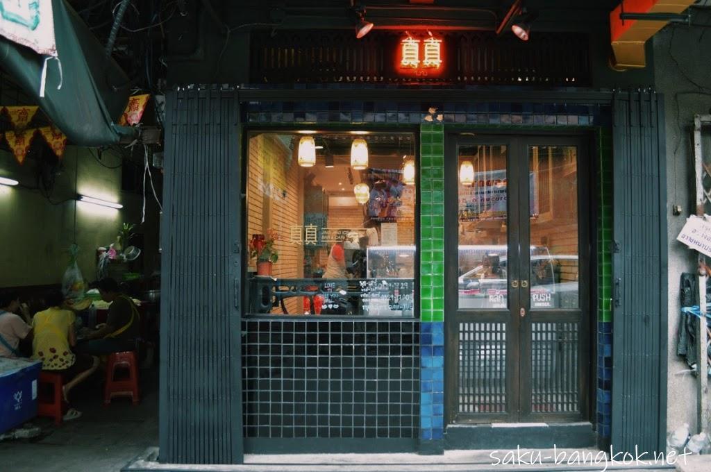 Jing Jing(真真)はヤワラートでの休憩にぴったりのアイスクリームカフェ