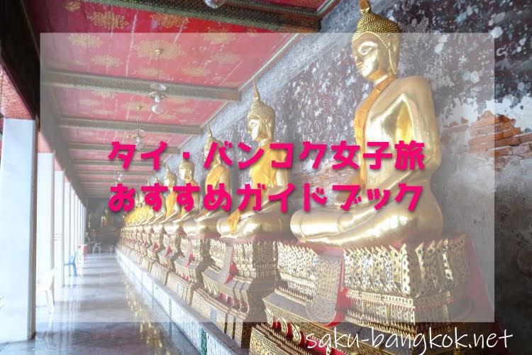 タイ・バンコク女子旅におすすめのガイドブック7つ