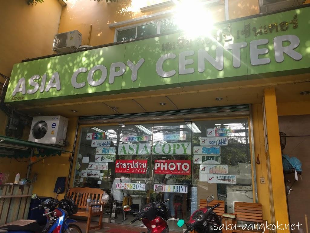 ASIA COPY CENTER