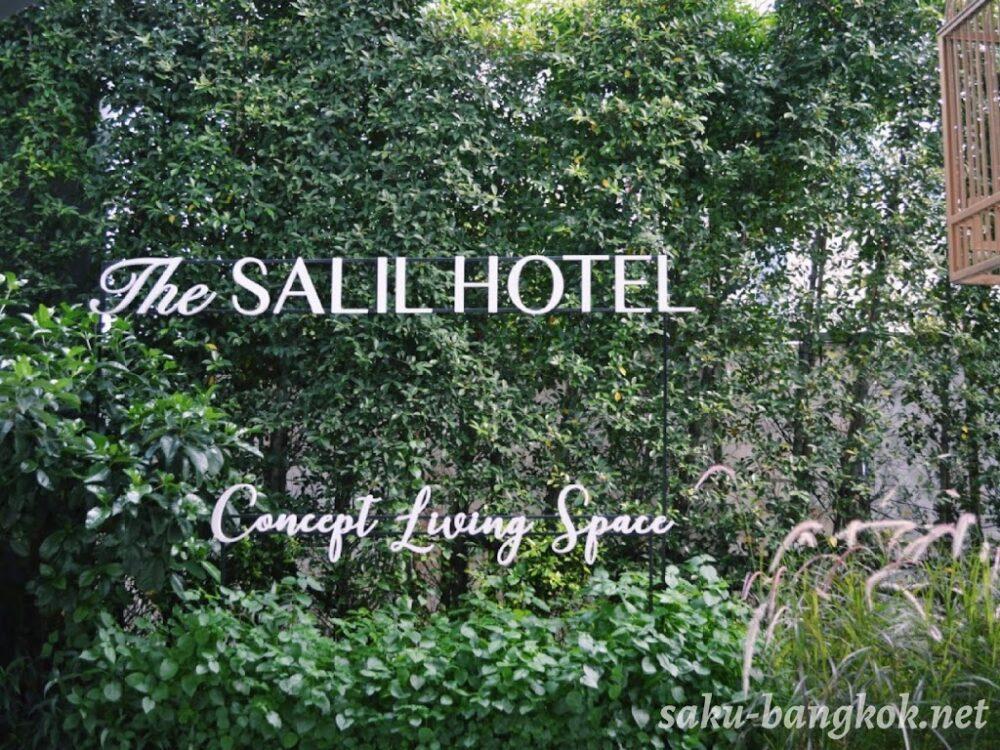 The Salil Hotel の入口
