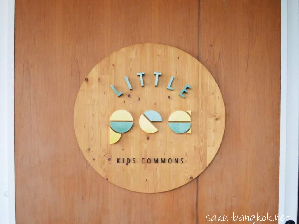Little Pea(リトル・ピー)
