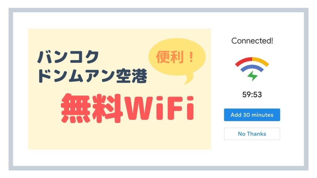 ドンムアン空港の無料WiFiの利用方法