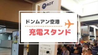 バンコク・ドンムアン空港の無料充電スタンド
