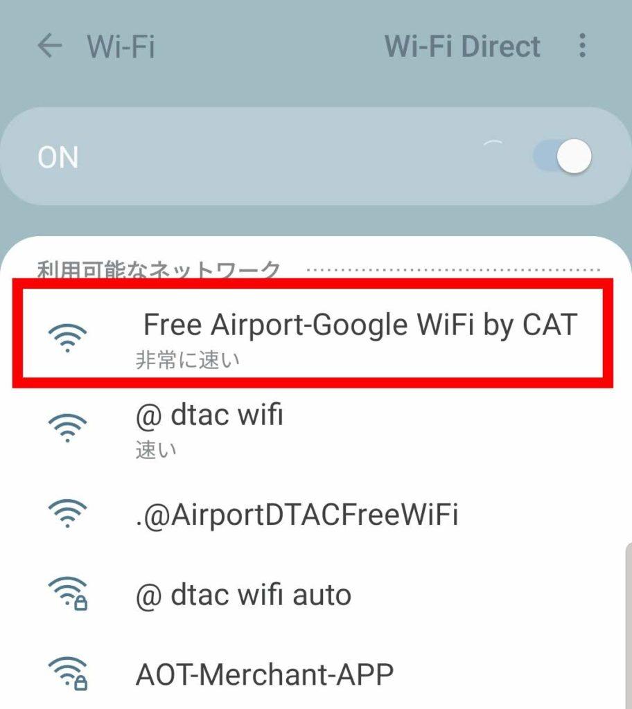 ドンムアン空港の無料WiFi接続方法①