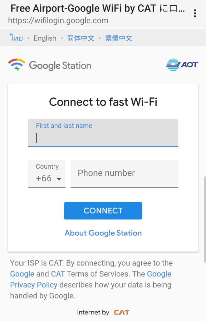 ドンムアン空港の無料WiFi接続方法③