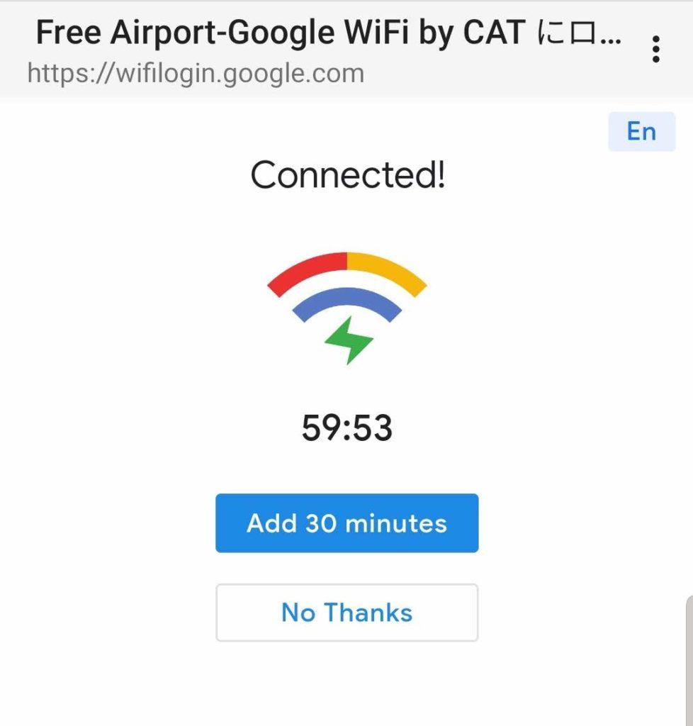 ドンムアン空港の無料WiFi接続方法④