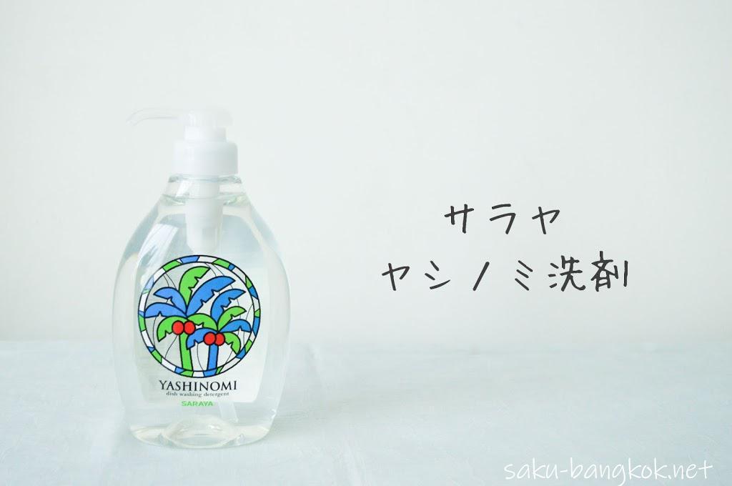 サラヤ ヤシノミ洗剤