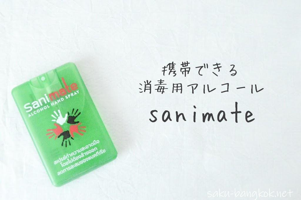 サラヤ Sanimate