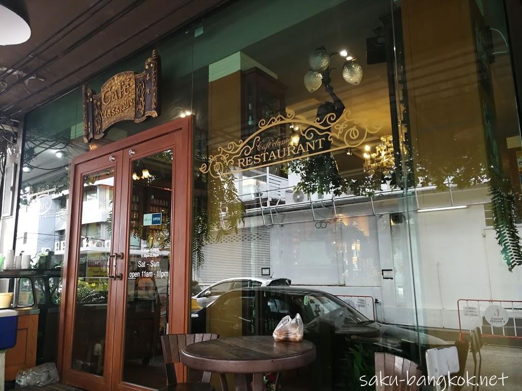 Cafe Classique(カフェ・クラッシック)の外観