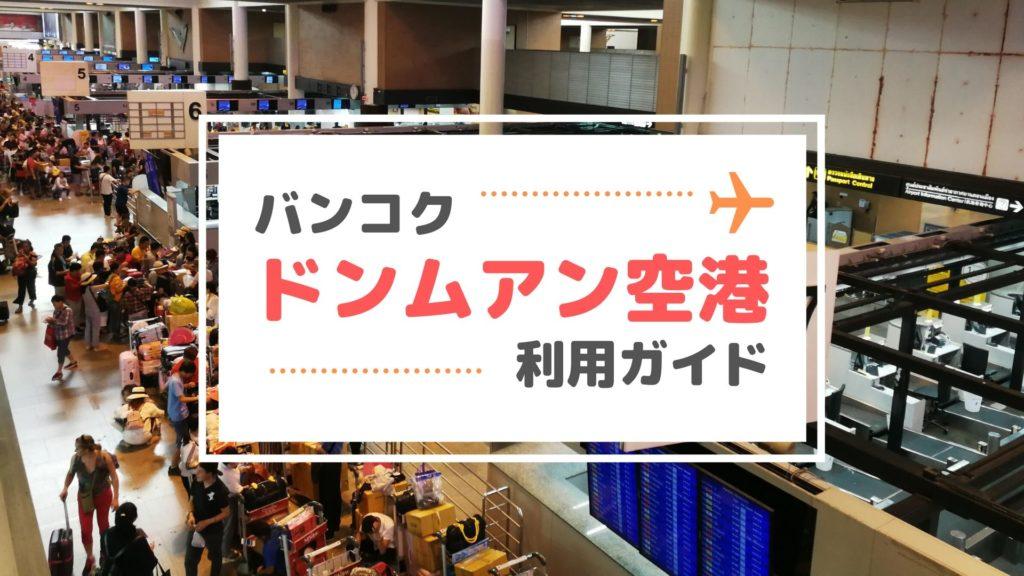 バンコク・ドンムアン空港利用ガイド