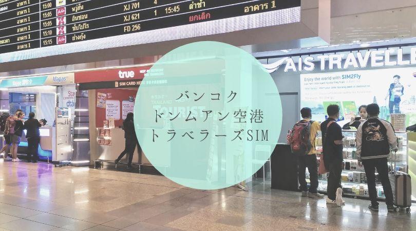 バンコク・ドンムアン空港のトラベラーズSIM タイトル画像