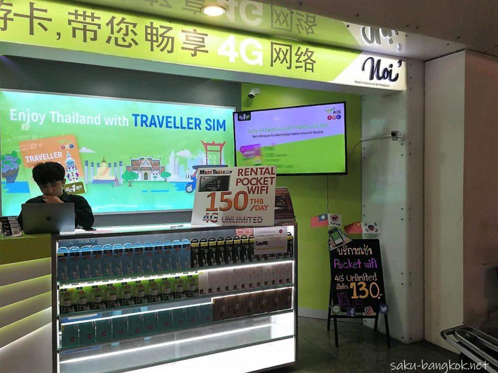 ドンムアン空港のモバイルWiFiレンタルサービス