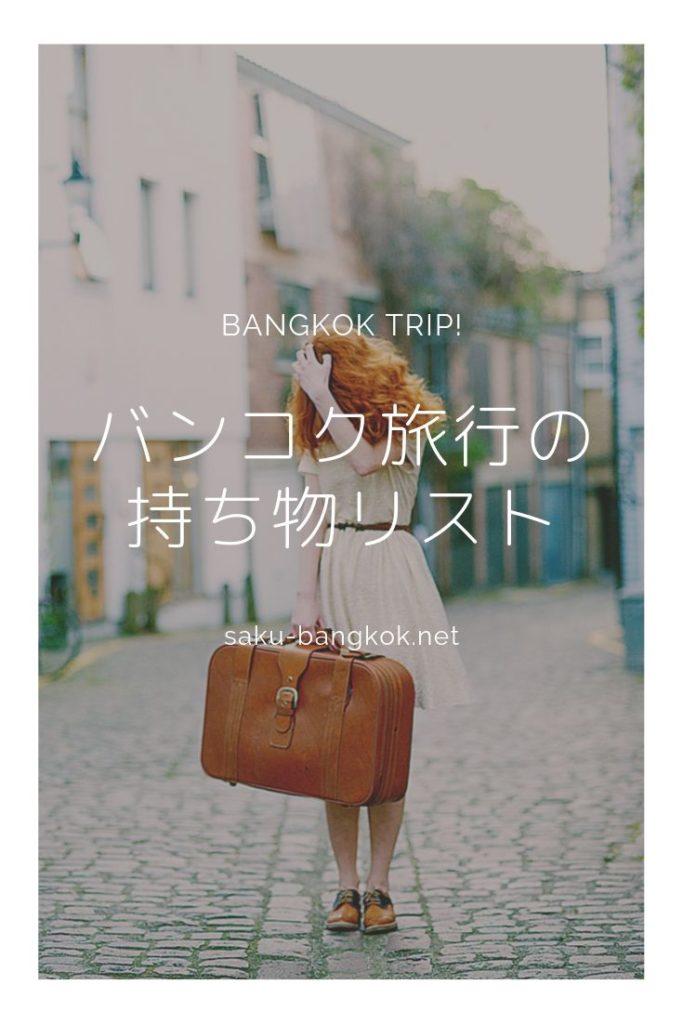 タイ・バンコク旅行の持ち物リスト【女性向け】