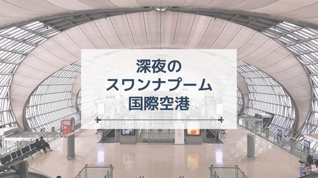 【スワンナプーム空港】深夜午前3時ごろの様子〈両替・SIM・飲食店〉